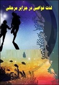 دانلود pdf کتاب  لذت غواصی در جزایر مرجانی  مصیب شیرانی رایگان