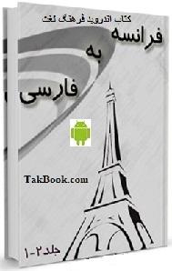 دانلود pdf کتاب  اندروید فرهنگ لغت فرانسه به فارسی  قائمیه اصفهان رایگان