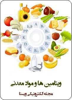 دانلود pdf مجله  ویتامین ها و مواد معدنی  مجله ویستا رایگان