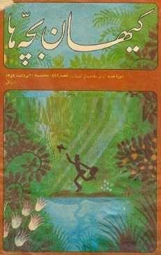 دانلود pdf مجله  کیهان بچه ها  گروه مطبوعاتی کیهان رایگان