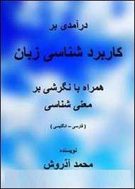 دانلود pdf کتاب  درآمدی بر کاربرد شناسی زبان  محمد آذروش رایگان