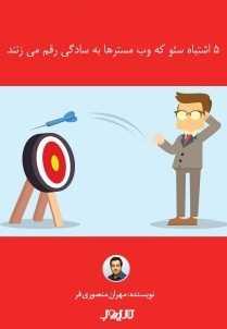 دانلود pdf کتاب  ۵ اشتباه سئو که وب مسترها رقم می زنند  مهران منصوری فر رایگان