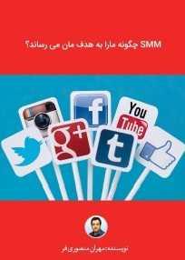 دانلود pdf کتاب  SMM چگونه ما را به هدفمان میرساند  مهران منصوری فر رایگان