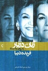 دانلود pdf کتاب  زنان دربار به روایت اسناد  مرکز اسناد تاریخی رایگان