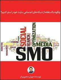 دانلود pdf کتاب  چگونه با شبکه های اجتماعی سایتمان را سئو کنیم  مهران منصوری فر رایگان