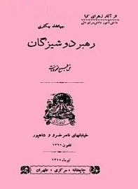 دانلود pdf کتاب  رهبر دوشیزگان  زهرا خانلری رایگان