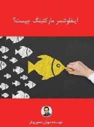 دانلود pdf کتاب  اینفلوئنسر مارکتینگ چیست ؟  مهران منصوری فر رایگان