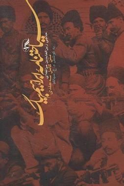 دانلود pdf کتاب سیاحتنامه ابراهیمبیگ رایگان