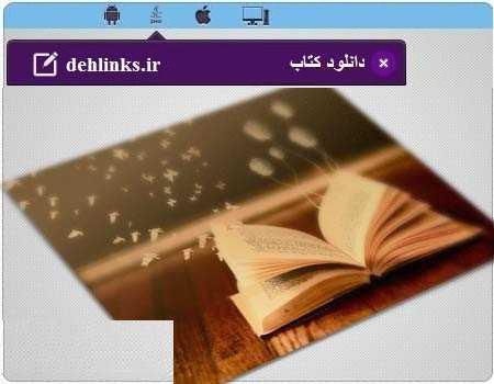 دانلود pdf کتاب داستانهای کوتاه کوتاه رایگان