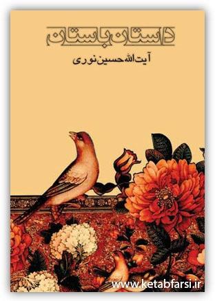 دانلود pdf کتاب داستان باستان رایگان