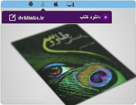 دانلود pdf کتاب رمان به قشنگی طاووس رایگان