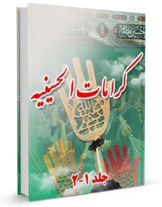 دانلود pdf کتاب معجزات سیّد الشهداء علیه السلام بعد از شهادت رایگان