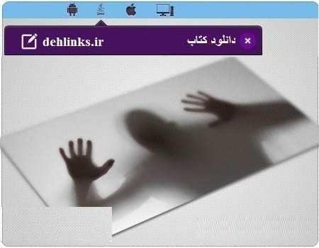 دانلود pdf رمان ترسناک جن زده رایگان