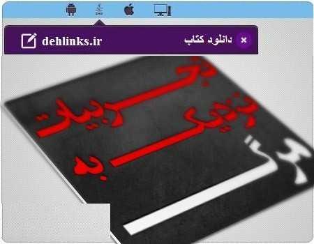 دانلود pdf کتاب آنهایی که مردند و زنده شدند رایگان