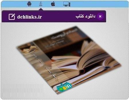 دانلود pdf کتاب انسانم آرزوست رایگان