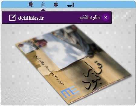 دانلود pdf رمان قرار نبود هما پور اصفهانی رایگان