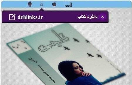 دانلود pdf رمان ناجی رایگان