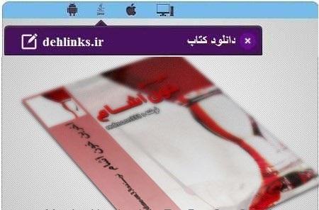 دانلود pdf رمان هیجانی آخرین خون اشام برای موبایل رایگان