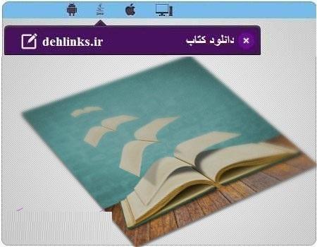 دانلود pdf رمان خانه (25 رمان اندروید) رایگان