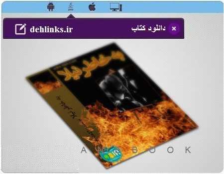 دانلود pdf رمان به خاطر نیلا رایگان