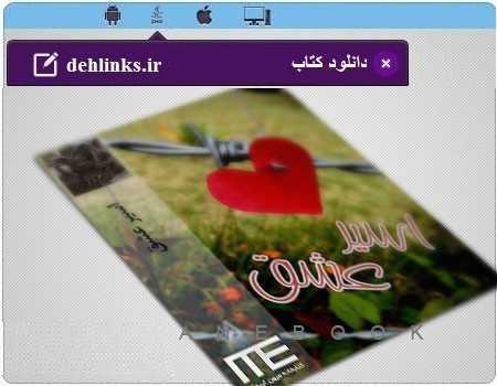 دانلود pdf رمان اسیر عشق رایگان