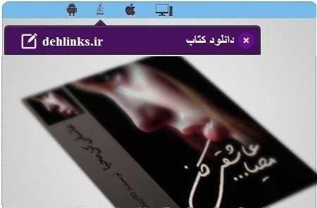 دانلود pdf رمان عاشقی کن محیا رایگان