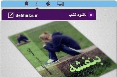 دانلود pdf رمان ایرانی بنفشه رایگان