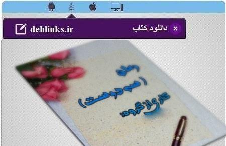 دانلود pdf رمان جدید سه دوست محمد حیدرنجات رایگان