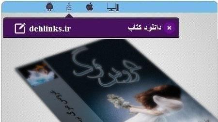 دانلود pdf رمان عروس مرگ رایگان