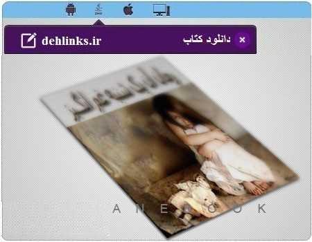دانلود pdf رمان آن یکشنبه غم انگیز محمد حیدرنجات رایگان