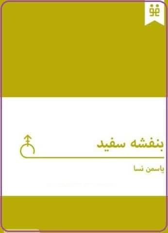 دانلود pdf کتاب  بنفشه سفید  یاسمن نسا رایگان
