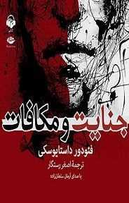 دانلود pdf کتاب  جنایت و مکافات  فیودور داستایوسکی - آرمان سلطان زاده رایگان