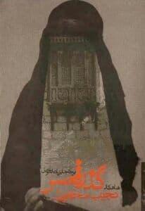 دانلود pdf کتاب گذر قصر نجیب محفوظ رایگان