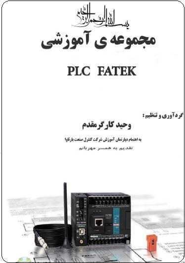 دانلود pdf کتاب  مجموعه آموزشی PLC FATEK  وحید کارگر مقدم رایگان