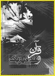 دانلود pdf کتاب  قرآن و علم فیزیک  عباس شوکتی رایگان