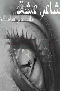 دانلود pdf کتاب شعر شاعر عشق رایگان