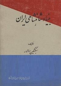 دانلود pdf کتاب بنیاد شاهنشاهی ایران سبکتکین سالور رایگان