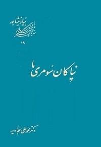 دانلود pdf کتاب نیاکان سومری ما رایگان