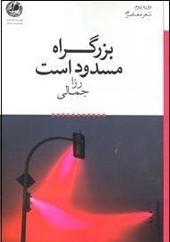 """دانلود pdf کتاب  شعر""""بزرگراه مسدود است!""""  رزا جمالی رایگان"""