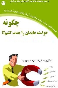 دانلود pdf کتاب چگونه بهترین همسر باشم رایگان