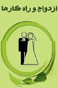 دانلود pdf کتاب ازدواج و راهکارها رایگان