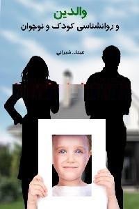 دانلود pdf کتاب روانشناسی کودک و نوجوان رایگان