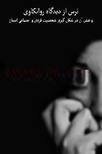 دانلود pdf کتاب ترس از دیدگاه روانکاوی رایگان