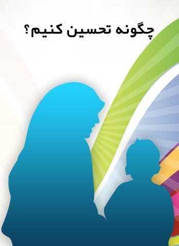 دانلود pdf کتاب چگونه تحسین کنیم؟ رایگان