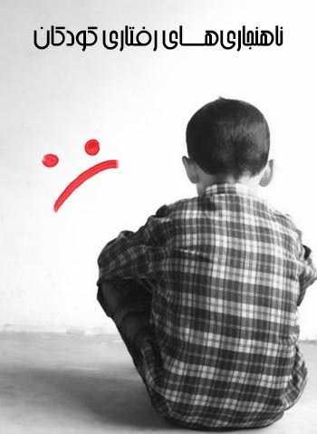 دانلود pdf کتاب ناهنجاریهای رفتاری کودکان رایگان