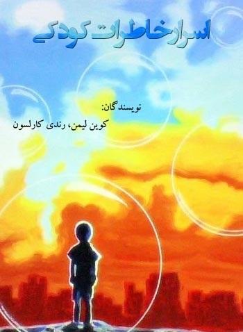 دانلود pdf کتاب اسرار خاطرات کودکی کوین لیمن، رندی کارلسون. ترجمه: ضیاء الدین رضاخانی رایگان