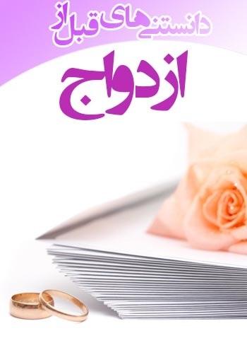 دانلود pdf کتاب دانستنیهای قبل از ازدواج ابراهیم آرام رایگان