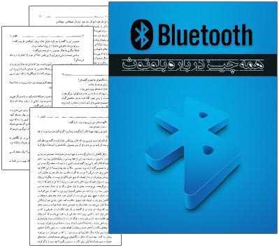دانلود pdf کتاب همه چیز درباره Bluetooth سهراب نیازی رایگان
