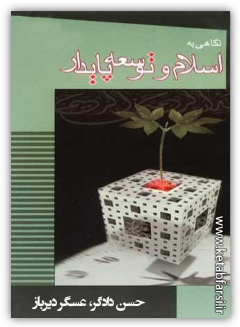 دانلود pdf کتاب اسلام و توسعه پایدار حسن دادگر، عسگر دیرباز رایگان