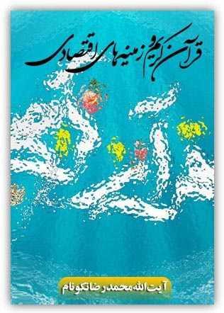 دانلود pdf کتاب قرآن کریم و زمینه های اقتصادی آیت الله محمدرضا نکونام رایگان